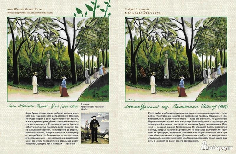 Иллюстрация 1 из 5 для Сравни картины   Лабиринт - книги. Источник: Лабиринт