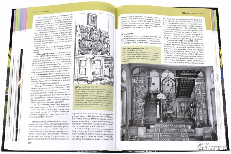 Джон пайл дизайн интерьеров 6000 лет истории скачать
