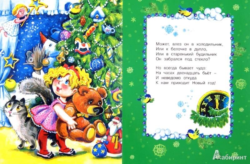 Иллюстрация 1 из 18 для Откуда приходит Новый год? - Некрасов, Усачев, Лагздынь, Синявский | Лабиринт - книги. Источник: Лабиринт