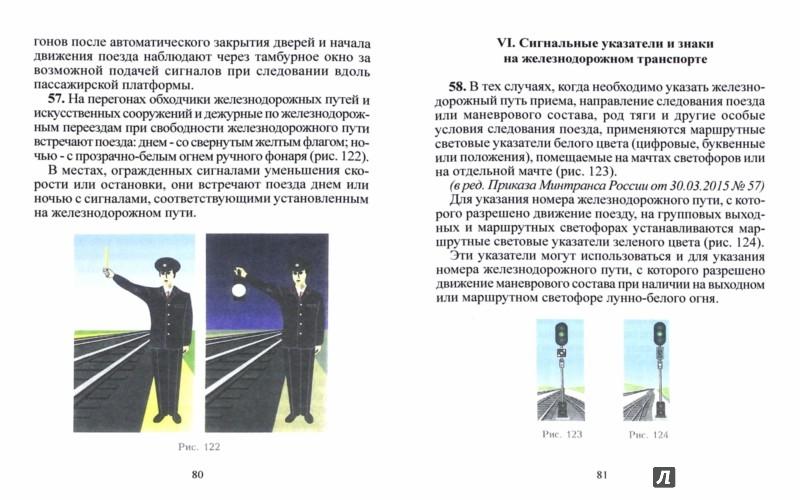 Иллюстрация 1 из 9 для Инструкция по сигнализации на железнодорожном транспорте Российской Федерации | Лабиринт - книги. Источник: Лабиринт