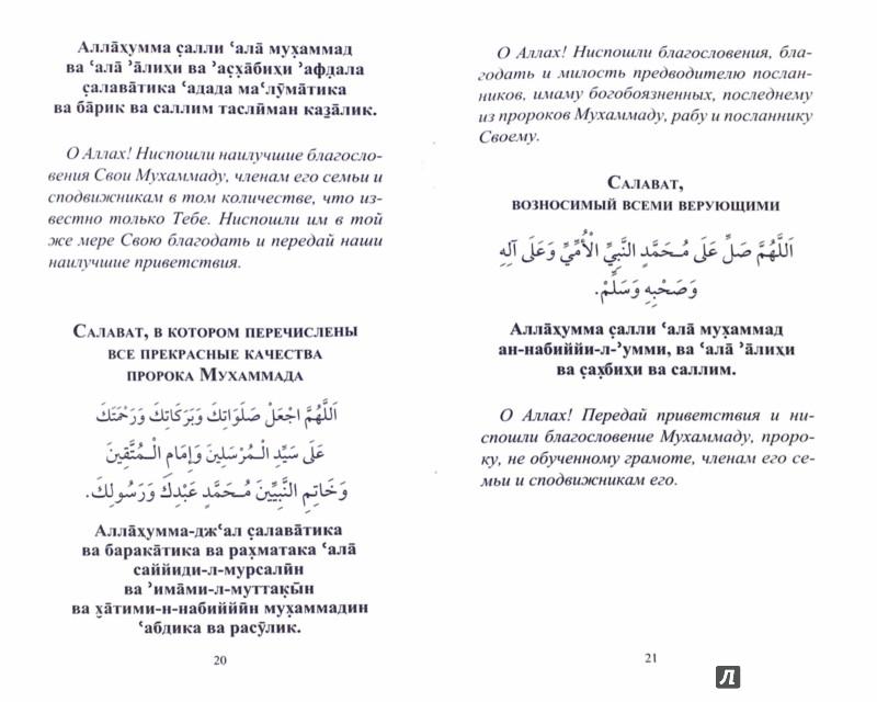 Иллюстрация 1 из 5 для Салават, приближающий к Аллаху и Его Посланнику | Лабиринт - книги. Источник: Лабиринт
