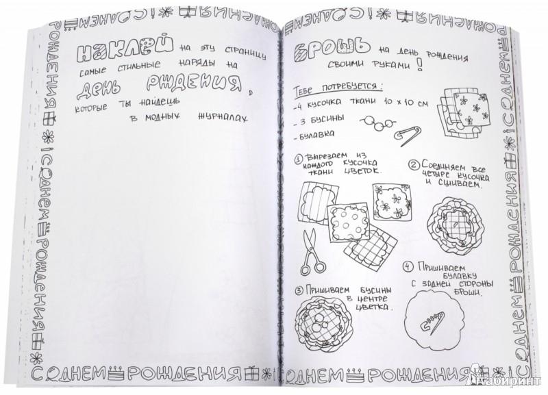 Вторая иллюстрация к книге Я - модельер. .  Большая книга для творческих барышень, влюбленных в моду. .