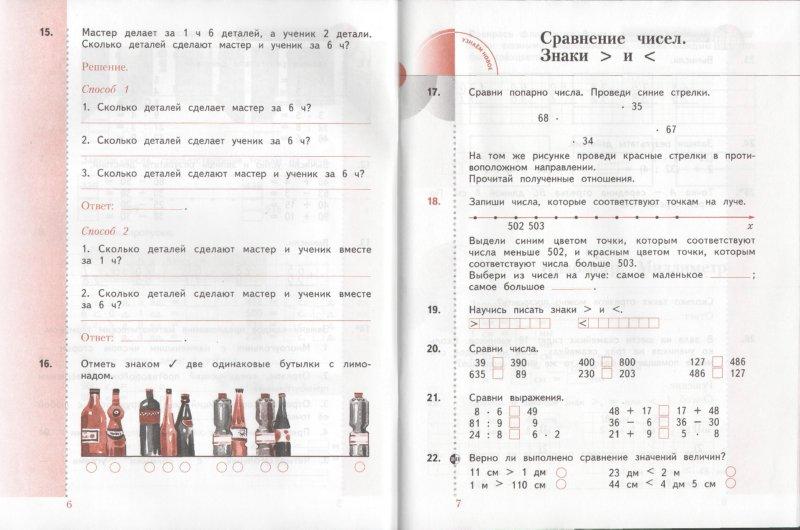 Гдз от Путина 3 Класс Математика Петерсон 2 Часть Учебник Ответы