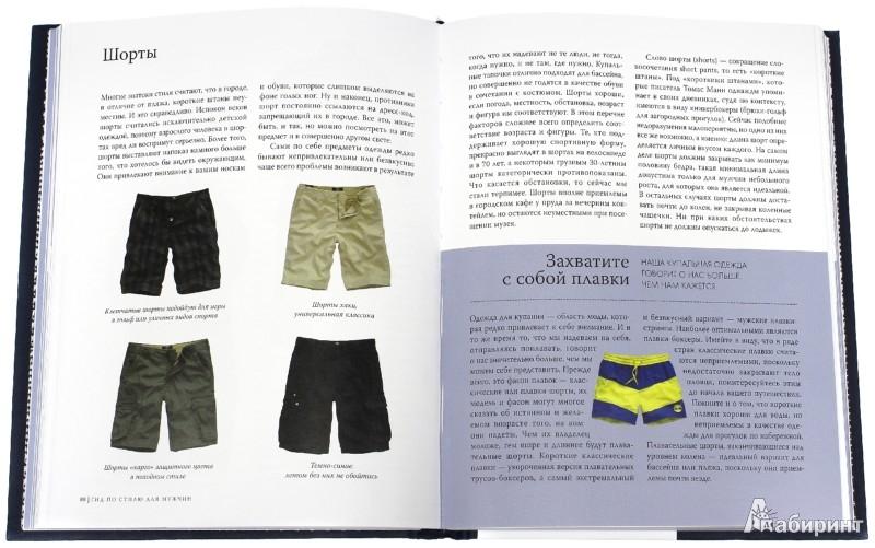Иллюстрация 1 из 23 для Гид по стилю для мужчин - Бернхард Ретцель | Лабиринт - книги. Источник: Лабиринт