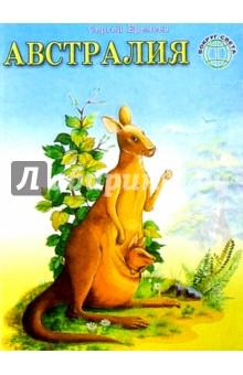 Австралия (картонка)