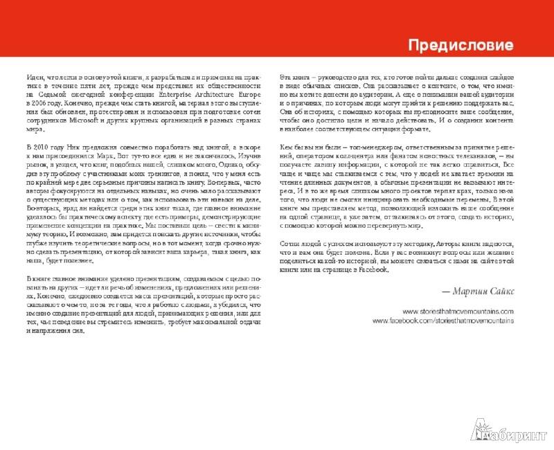 Иллюстрация 1 из 11 для От слайдов к историям - Сайкс, Малик, Вест | Лабиринт - книги. Источник: Лабиринт