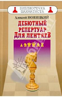 Новицкий Алексей Леонидович Дебютный репертуар для лентяев