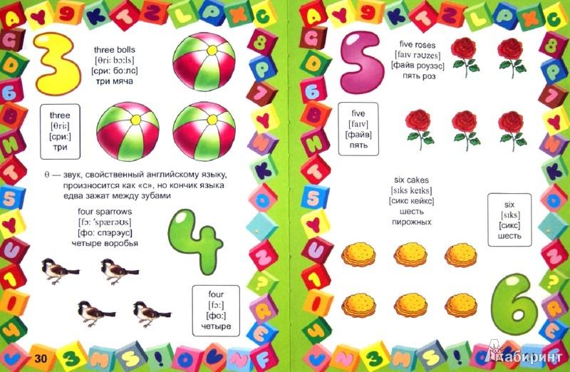 Иллюстрация 1 из 8 для English для детей | Лабиринт - книги. Источник: Лабиринт