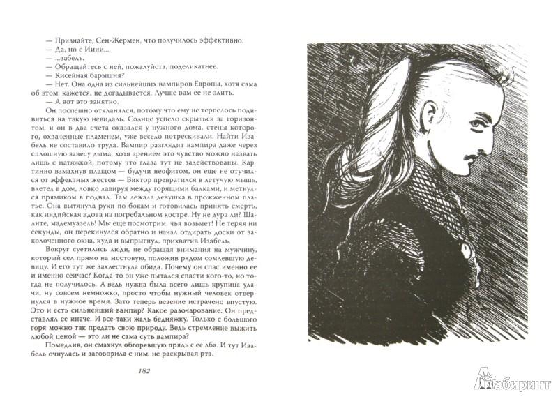 Иллюстрация 1 из 8 для Длинная серебряная ложка. Приключения британцев в Трансильвании - Коути, Гринберг | Лабиринт - книги. Источник: Лабиринт