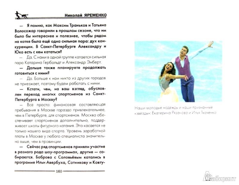 Иллюстрация 1 из 8 для Фигурное катание. Наши. Полная история великих побед - Николай Яременко | Лабиринт - книги. Источник: Лабиринт
