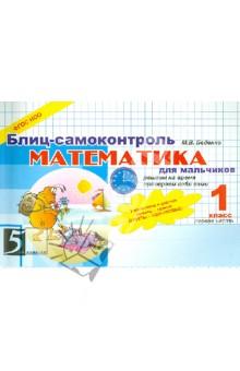Математика. Блиц-самоконтроль для мальчиков. 1 класс. Часть 1. ФГОС