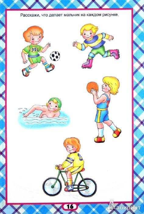 Иллюстрация 1 из 22 для Развитие речи (для детей от 3-х лет) | Лабиринт - книги. Источник: Лабиринт