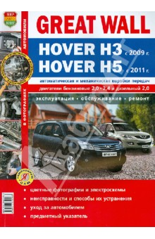 Автомобили Great Wall Hover H3 (c 2009 г.), Hover H5 (c 2011 г.). Эксплуатация, обслуживание, ремонт