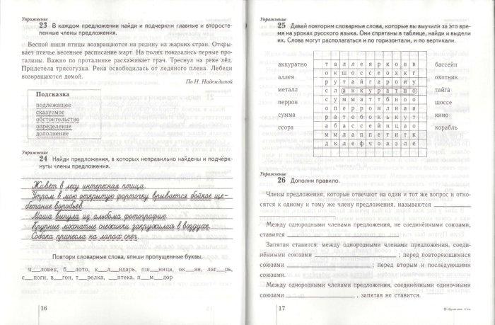 решебник учусь писать без ошибок 2 класс ответы кузнецова решебник
