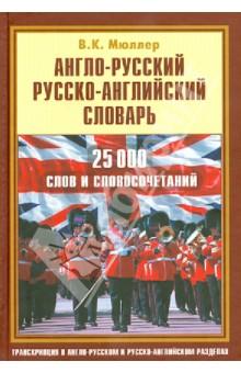 Англо-русский, русско-английский словарь. 25 000 слов и словосочетаний