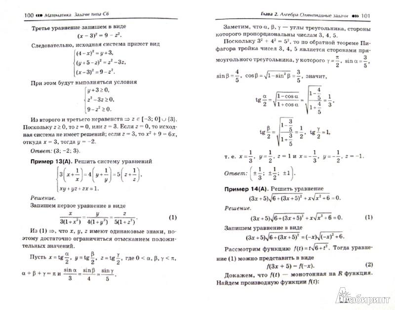 Иллюстрация 1 из 5 для Математика. Задачи типа С6 - Эдуард Балаян | Лабиринт - книги. Источник: Лабиринт