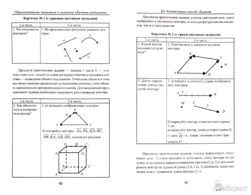 Иллюстрация 1 из 4 для Образовательные технологии в школьном обучении математике - Гончарова, Решетникова   Лабиринт - книги. Источник: Лабиринт