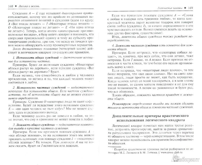 Иллюстрация 1 из 18 для Логика и жизнь. Учебное пособие - Литвак, Епифанцева, Шафранова | Лабиринт - книги. Источник: Лабиринт