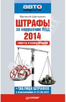 Дорожные штрафы, Штрафы гибдд 2014 тонировка
