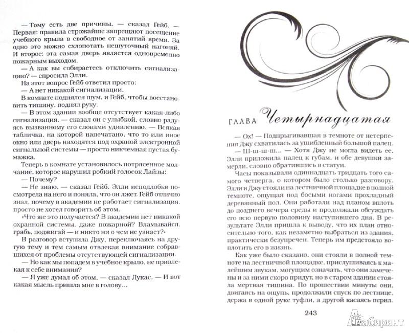 Иллюстрация 1 из 7 для Ночная Школа - Кристи Доэрти   Лабиринт - книги. Источник: Лабиринт