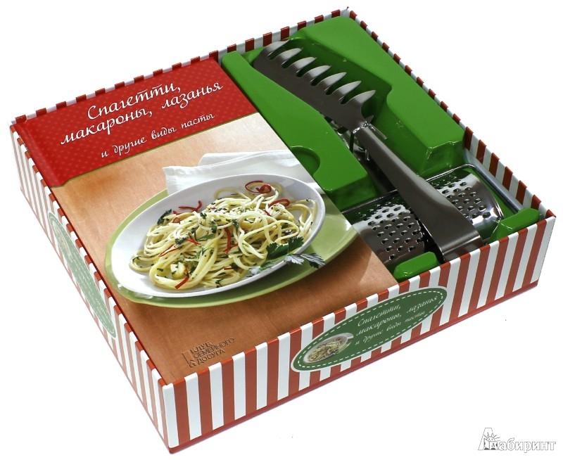 Иллюстрация 1 из 4 для Спагетти, макароны, лазанья и другие виды пасты (+ терка для сыра и щипцы для спагетти) | Лабиринт - книги. Источник: Лабиринт