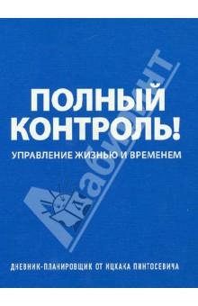 """Дневник-планировщик """"Полный контроль"""". Управление жизнью и временем (синий) Эксмо"""