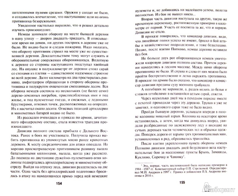 Иллюстрация 1 из 2 для Я был похоронен заживо. Записки дивизионного разведчика - Петр Андреев   Лабиринт - книги. Источник: Лабиринт