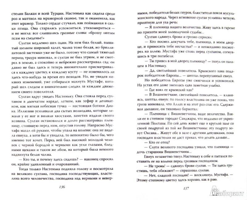 РОКСОЛАНА И СУЛТАН НИКОЛАЙ ЛАЗОРСКИЙ СКАЧАТЬ БЕСПЛАТНО