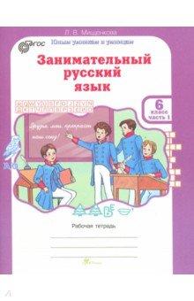 Занимательный русский язык мищенкова скачать