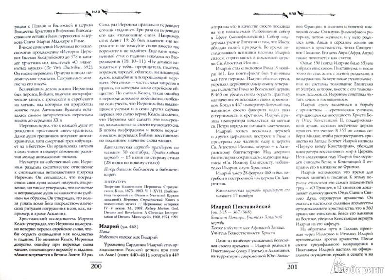 Иллюстрация 1 из 16 для Энциклопедия Святых - Розмари Гуили | Лабиринт - книги. Источник: Лабиринт