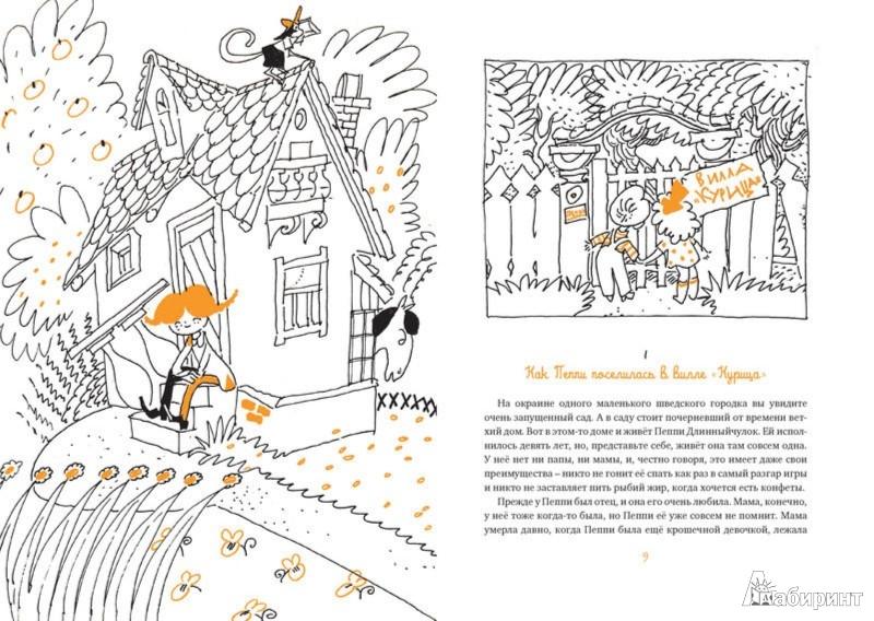 Иллюстрация 1 из 26 для Пеппи Длинныйчулок - Астрид Линдгрен | Лабиринт - книги. Источник: Лабиринт