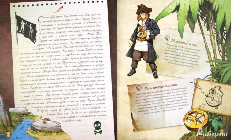 Иллюстрация 1 из 26 для Пираты - Кристель Шапель | Лабиринт - книги. Источник: Лабиринт