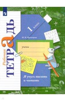 Я учусь писать и читать: 1 класс: рабочая тетрадь для учащихся общеобразовательных организаций. ФГОС