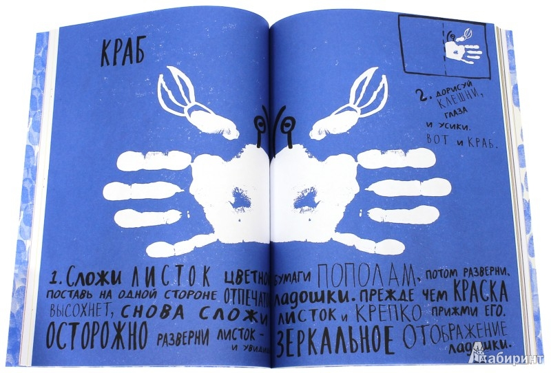 Иллюстрация 1 из 34 для Рисуем пальчиками - Марион Дешар   Лабиринт - книги. Источник: Лабиринт