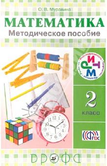 Математика. 2 класс. Методическое пособие. ФГОС