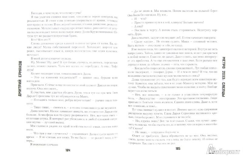 Иллюстрация 1 из 23 для Слепцы - Дмитрий Ермаков   Лабиринт - книги. Источник: Лабиринт