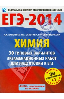 ЕГЭ-14. Химия. 30+1 типовых вариантов экзаменационных работ для подготовки к ЕГЭ