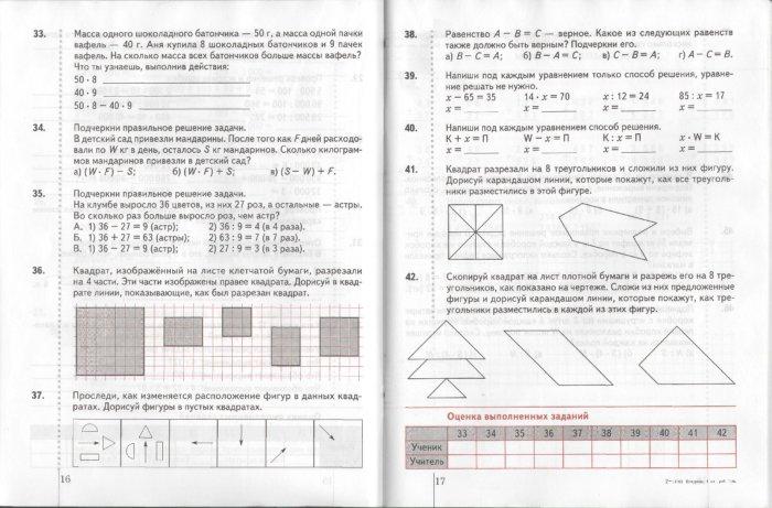 гдз по математике 4 класс кочурова дружим с математикой ответы