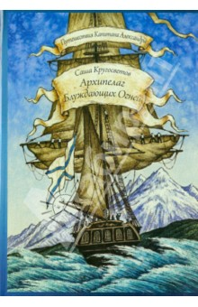 Архипелаг Блуждающих Огней. Путешествия Капитана Александра