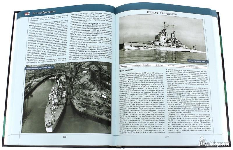 Иллюстрация 1 из 17 для Линкоры Второй Мировой в цвете - Дашьян, Патянин, Токарев   Лабиринт - книги. Источник: Лабиринт