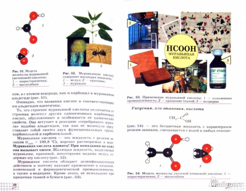 Иллюстрация 1 из 32 для Химия. 10 класс. Учебник. Базовый уровень. Вертикаль. ФГОС - Олег Габриелян | Лабиринт - книги. Источник: Лабиринт