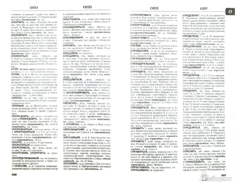 100 слов с тврдым знаком