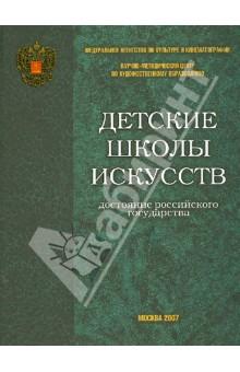 Детские школы искусств - достояние Российского государства
