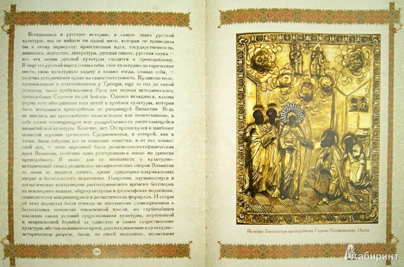 Иллюстрация 1 из 43 для Святой Сергий Радонежский. 700 лет   Лабиринт - книги. Источник: Лабиринт