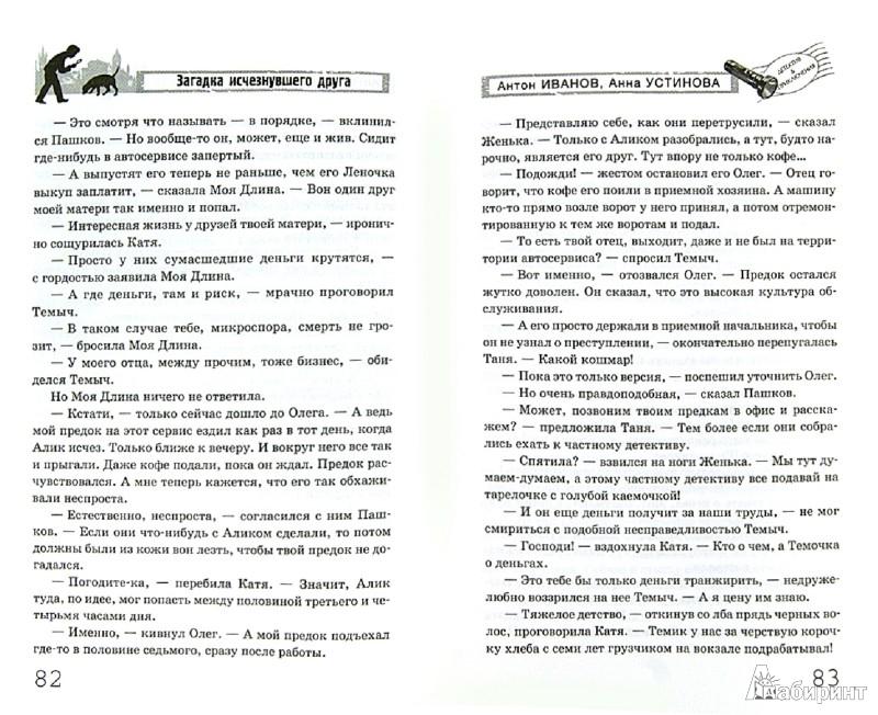 Иллюстрация 1 из 13 для Загадка исчезнувшего друга - Иванов, Устинова | Лабиринт - книги. Источник: Лабиринт