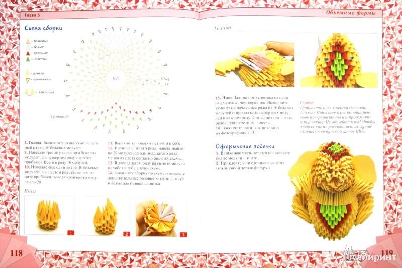 Иллюстрация 1 из 58 для Модульное оригами. Большая иллюстрированная энциклопедия - Анна Зайцева | Лабиринт - книги. Источник: Лабиринт