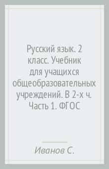 Русский язык решебник 2 класс 2 часть виноградова mmhk. Ru | гдз.