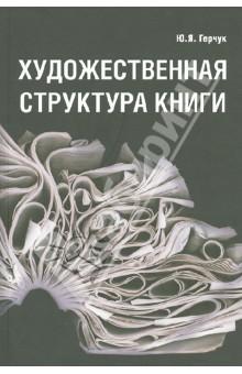 Художественная структура книги. Учебное пособие для высших учебных заведений