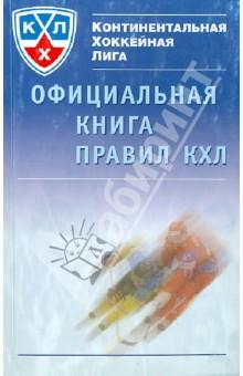 Официальная книга правил КХЛ 2006-2010