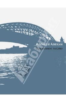 Временное местоСовременная отечественная поэзия<br>В новую книгу Алексея Алехина вошли стихи 2006-2012 годов.<br>